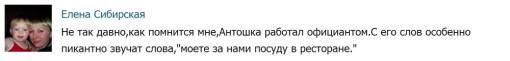 Антон-Гусев-критически-относится-к-комментариям-под-своими-фото-4