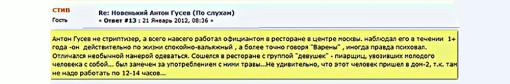 Антон-Гусев-критически-относится-к-комментариям-под-своими-фото-5