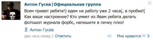 Антон-Гусев-хочет-быть-на-обложке-журнала-Форбс-1
