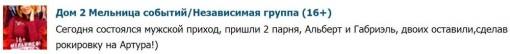 Артур Рипенко ушел на рокировке