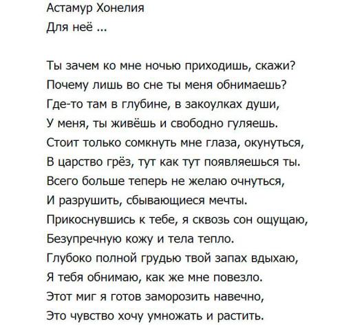 Астамур-Хонелия-не-может-забыть-Элину-Карякину-2