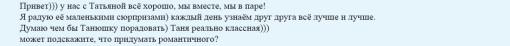 Богдан-Ленчук-Строим-любовь-с-Кирилюк-1
