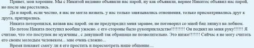 Варвара-Третьякова-Рукоприкладство-Кузнецова-1