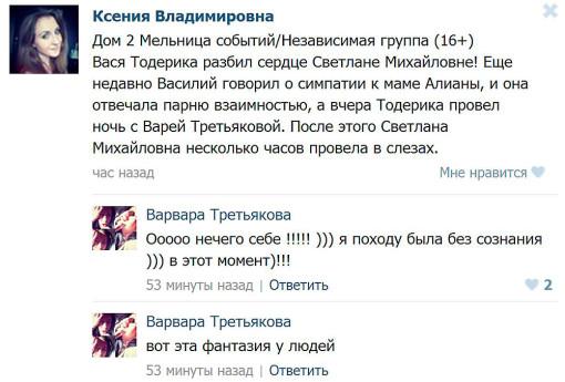 Варвара-Третьякова-опровергает-слухи-1