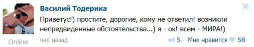Василия-Тодерика-выписали-из-больницы-3