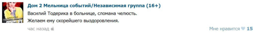 Василия-Тодерика-забрали-в-больницу-1