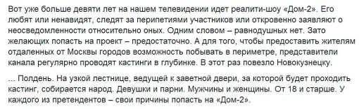 В-Новокузнецке-прошел-кастинг-на-проект-Дом-2-2