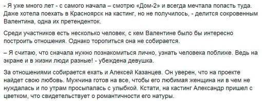 В-Новокузнецке-прошел-кастинг-на-проект-Дом-2-3