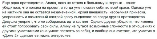 В-Новокузнецке-прошел-кастинг-на-проект-Дом-2-5