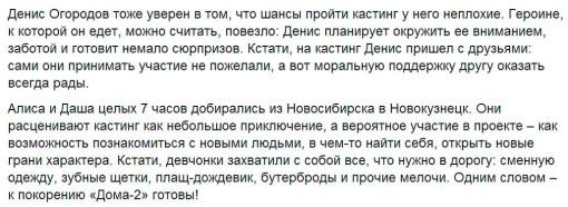 В-Новокузнецке-прошел-кастинг-на-проект-Дом-2-6