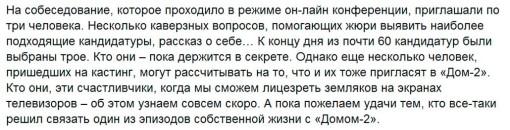 В-Новокузнецке-прошел-кастинг-на-проект-Дом-2-8