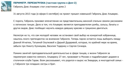 Габриэль-Диас-Альварес-стал-участником-телепроекта-Дом-2-1