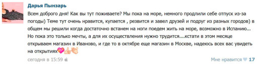 Дарья-Пынзарь-После-ухода-с-проекта-мы-будем-жить-на-море-1