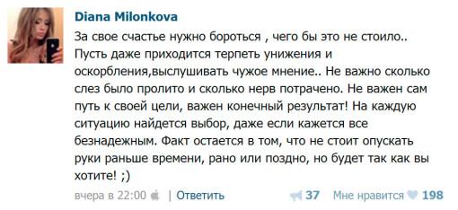 Диана-Милонкова-За-свое-счастье-нужно-бороться-1