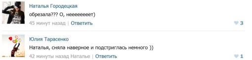 Диана-Милонкова-испугала-поклонниц-новым-имиджем-2