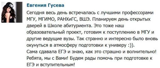Евгения-Гусева-снова-попалась-на-лжи-2