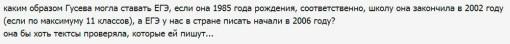 Евгения-Гусева-снова-попалась-на-лжи-3