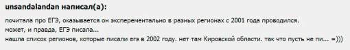 Евгения-Гусева-снова-попалась-на-лжи-4