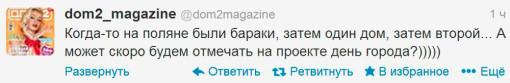 Журнал-Дом-2-в-твиттере-1