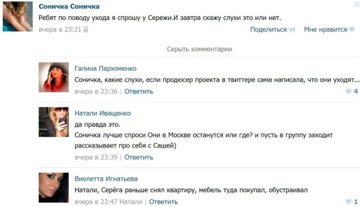 Из-группы-Сергея-Сичкара-1
