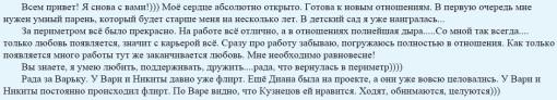 Кпадону-Либерж-Моя-история-на-ДОМе-2-продолжается-1
