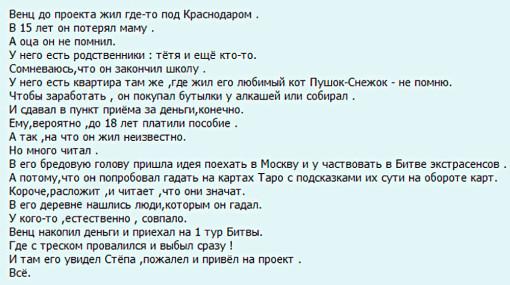 Краткая-биография-Венцеслава-Венгржановского-4