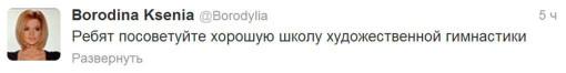 Ксения-Бородина-хочет-отдать-Марусю-в-гимнастику-1