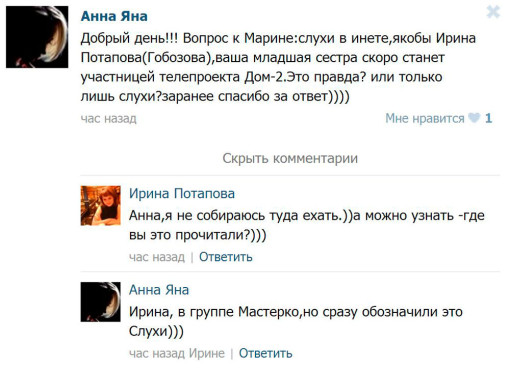 Младшая-сестра-Гобозова-отвечает-на-вопросы-1
