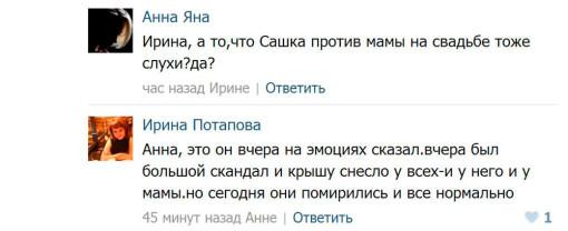 Младшая-сестра-Гобозова-отвечает-на-вопросы-2