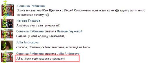 Мнение-Встретила-Самсонова-и-Щаулину-1