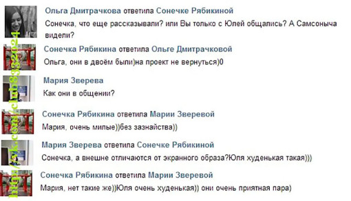 Мнение-Встретила-Самсонова-и-Щаулину-2