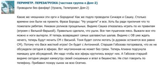 Мнение-Как-то-Скородумову-с-Сичкаром-проводили-не-по-человечески-1