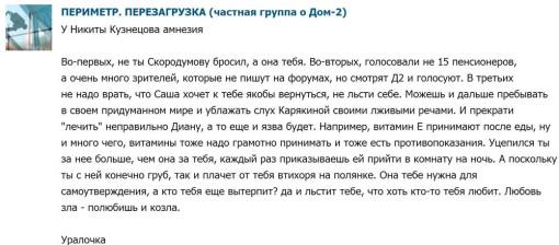 Мнение-У-Никиты-Кузнецова-плохая-память-1