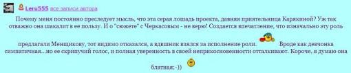 Мнение-зрителя-Кристина-Лясковец-на-проекте-не-просто-так-1