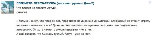 Мнение-зрителя-Что-на-проекте-делает-Артур-Рипенко-1