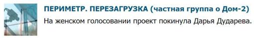 На-женском-голосовании-проект-покинула-Дарья-Дударева-1