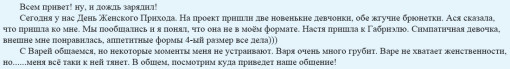 Никита-Кузнецов-На-проекте-новые-девчонки-1