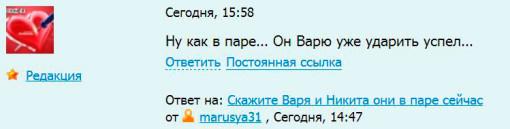 Никита-поднял-руку-на-Варю-1