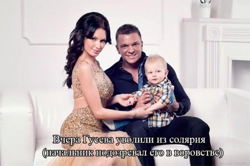 Новая-фотосессия-Семьи-Гусевых-родила-серию-фотожаб-1