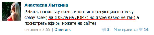 Новенькая-Анастасия-Лыткина-уже-покинула-проект-1