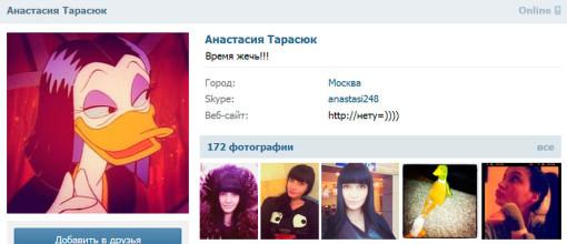 Новенькая-участница-проекта-Анастасия-Тарасюк-1