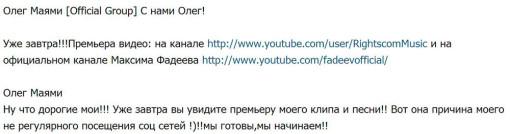 Олег-Маями-завтра-представит-песню-и-клип-от-Максима-Фадеева-1