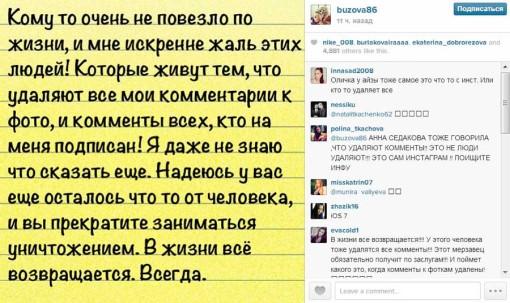 Ольга-Бузова-Перестаньте-удалять-мои-комментарии-к-фото-1