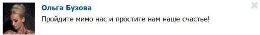 Ольга-Бузова-Перестаньте-удалять-мои-комментарии-к-фото-2