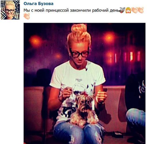 Ольга-Бузова-завела-собачку-1