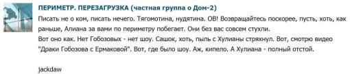 Ольга-Васильевна-вернитесь-на-проект-а-то-писать-не-о-ком-1