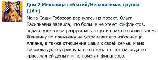 Ольга-Васильевна-вернулась-на-проект-1