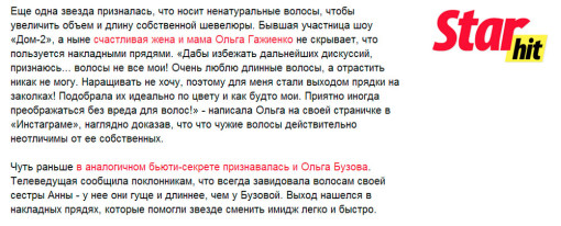 Ольга-Гажиенко-призналась-что-носит-не-свои-волосы-2