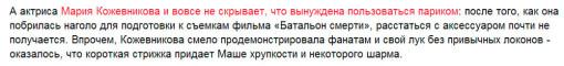 Ольга-Гажиенко-призналась-что-носит-не-свои-волосы-3