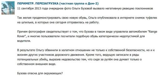 Ольгу-Бузову-обвиняют-в-небезопасном-вождении-1